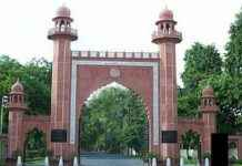 Aligarh_Muslim_University_ians