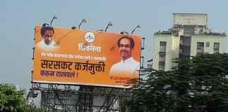 shiv sena banner on loan waiver