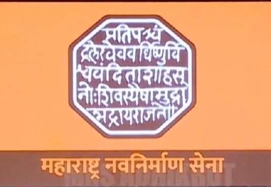 mns raj thackeray unveil new flag of party