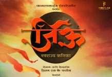 jiu marathi movie poster out