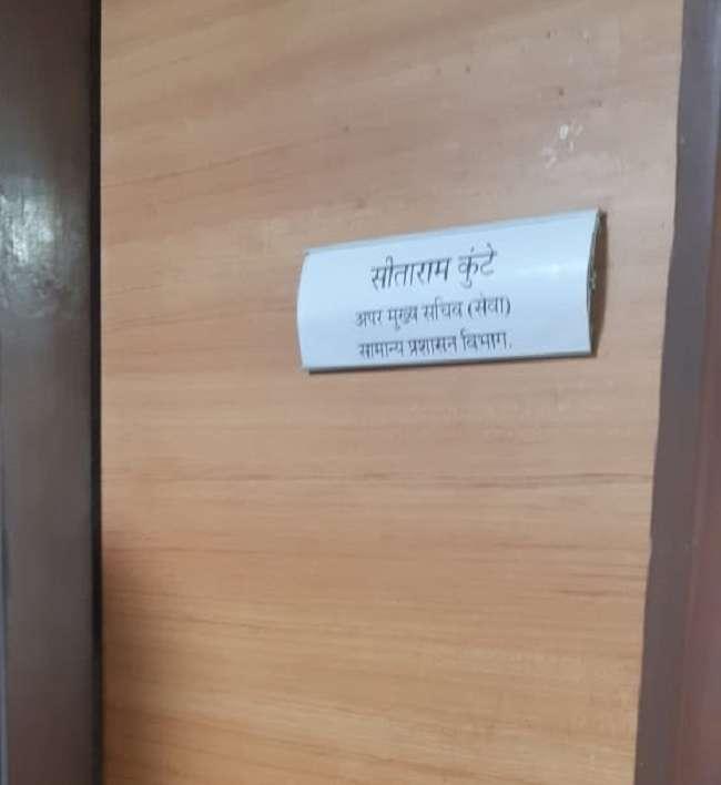 Sitaram Kunte's chamber