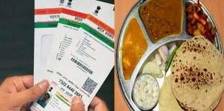 aadhaar card for shiv bhojan thali