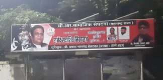bday wishes banner for underworld don chota rajan in thane