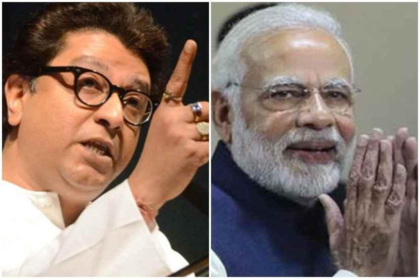 mns raj thackeray criticize on pm narendra modi