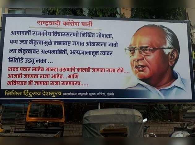 sharad pawar janta raja poster in mumbai by ncp supporters