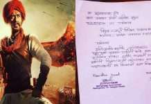 malegaon boy write leave application for watch tanhaji movie to principal