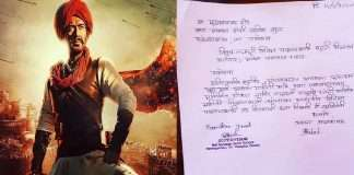 malegaon boy write leave application for watch tanhaji movie to principal