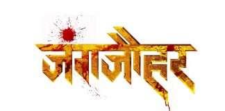 jang johar movie on bajiprabhu deshpande