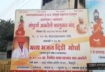 akole band in the support of indorikar maharaj at ahmadnagar