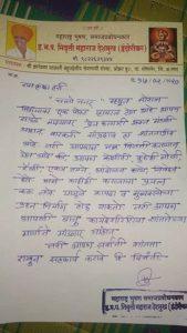 Appeal using letter by indurikar maharaj