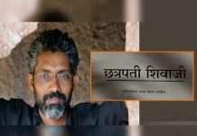 nagraj manjule movie on shivaji maharaj