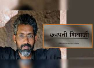 nagraj manjule movie on shivaji maharaj