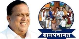 hasan mushrif decision for gram panchayat employee