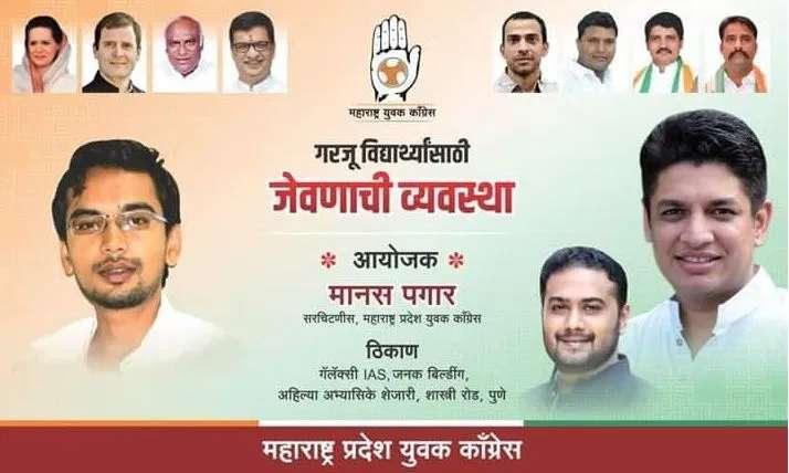 maharashtra youth congress