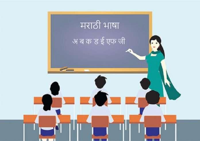 marathi in school