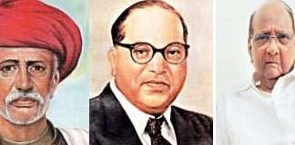 Mahatma Phule babasaheb ambedkar and sharad pawar
