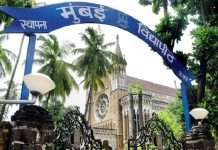 mumbai university decide the time of summer vacation in the lockdown