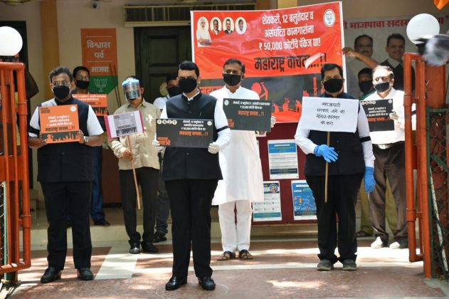 bjp protest against the state government