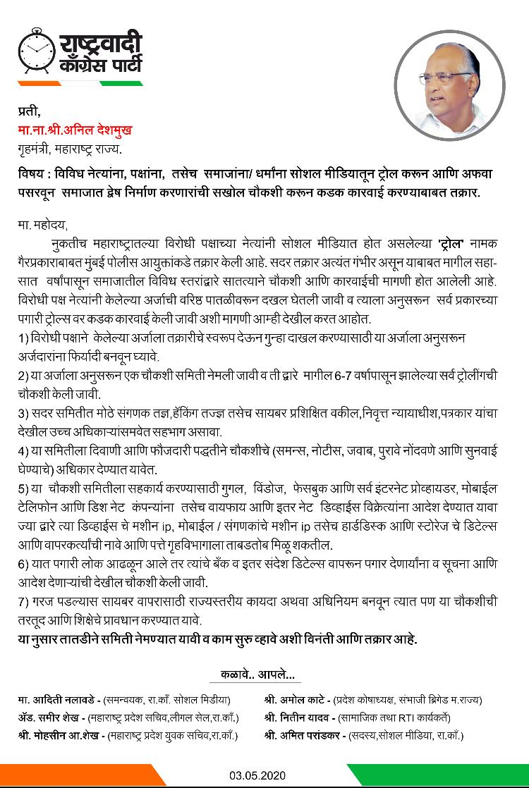 ncp letter to home minister
