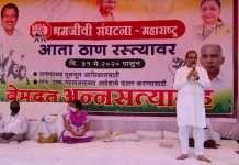 shramjivi organization agitation in thane For tribal rights
