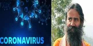 Patanjali baba ramdev launched coronavirus coronil medicine today
