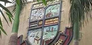 Mira Bhayandar Municipal Corporation