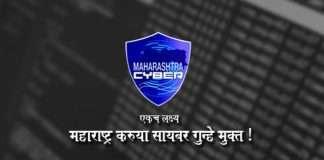 maharashtra cyber cell
