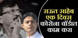 Dr Amol Annadate slams Sanjay Raut