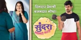Sundara Manamadhye Bharali Creative 1