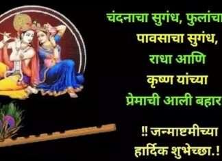 story happy janmashtami 2020 send these happy janmashtami wishes images sms whatsapp status and janmashtami greetings to friends