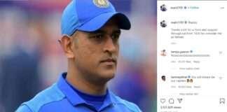 mahendra singh dhoni retired