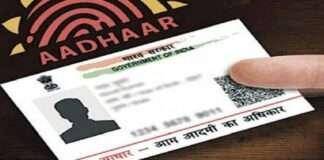 Aadhar card, UIDAI