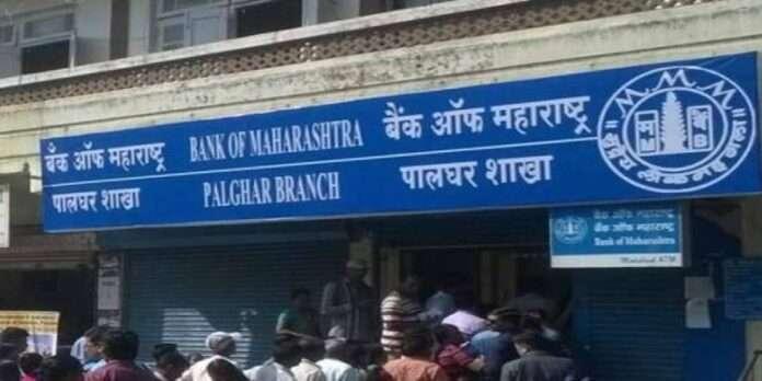 bank of maharashtra bom
