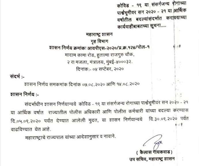 maharashtra police transfer order