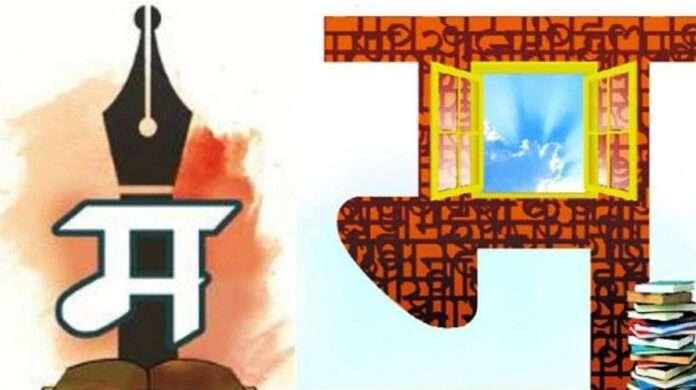 marathi language compulsary