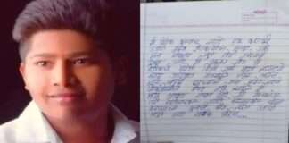 Vivek Rahade Suicide Note Fake