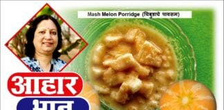 aahar bhan Mash Melon Porridge