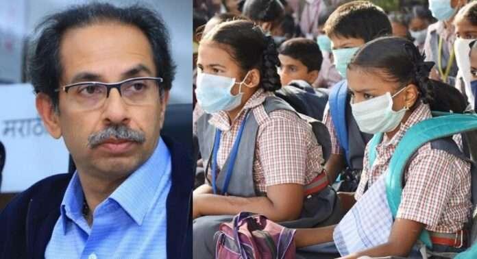 cm Uddhav Thackeray and School