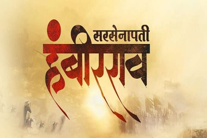 shooting of pravin tarde sarsenapati hambirrao movie completed during heavy rainfall