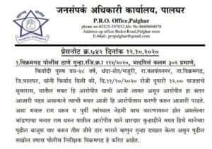 vikramgarh police