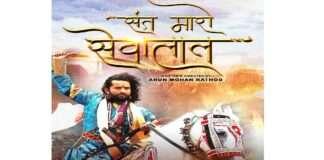 sant maro sevalal marathi movie coming soon