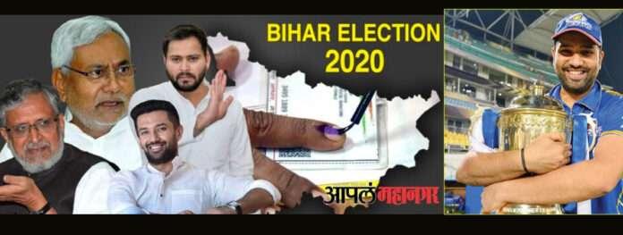 Bihar-Election-rohit sharma