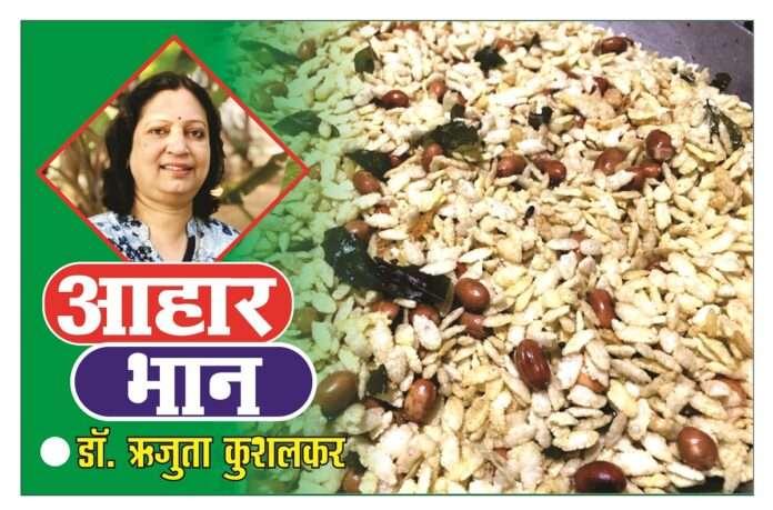 aahar bhan, diwali 2020 how to make bhajkya pohyancha chivda