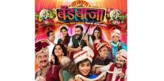 vajvuya band baja new marathi movie coming soon