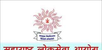 MPSC Exam 2020 mpsc exam results of state pre service examination announced