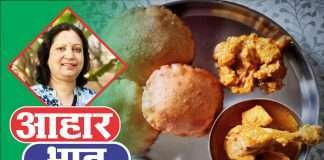 aahar bhan how to make kombadi vade