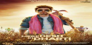 Mirzapur fem munna bhaiya Divyenndu Sharma will be seen new role in Mere desh ki dharati new Movie