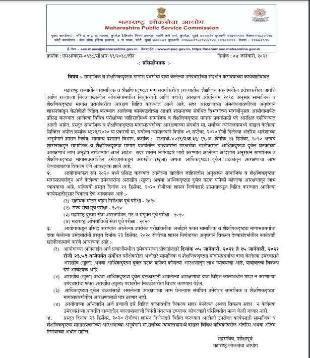 MPSC exam notification