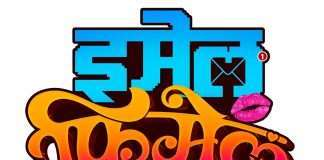 new marathi movie email female will be coming soon