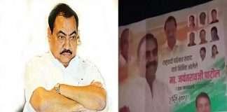 no photo of Eknath Khadse on Jayant Patil welcome banner in jalgaon
